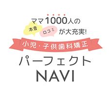 ママ1000人の本音・口コミが大充実!小児・子供歯科矯正パーフェクトNAVI(ロゴ)