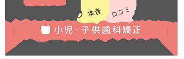 ママ1000人の本音・口コミが大充実!小児・子供⻭科矯正パーフェクトNAVI(ロゴ)