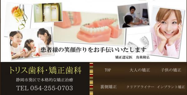 トリス歯科