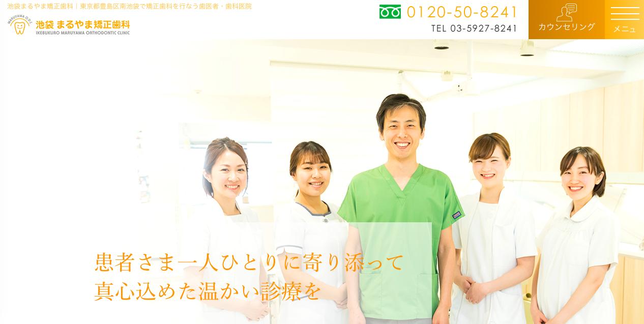 歯科 東京 歯科 プラス 東池袋 矯正