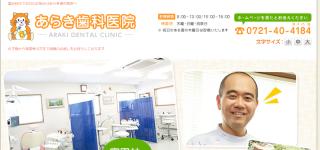 あらき歯科医院