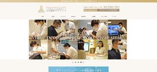 医療法人社団 綴理会 大山歯科クリニック