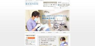 鎌倉歯科医院