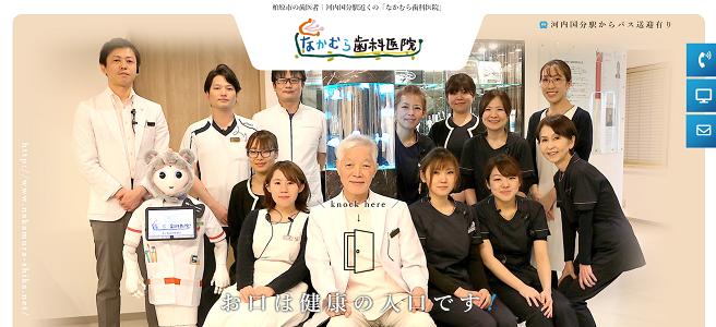 なかむら歯科医院公式サイト画像