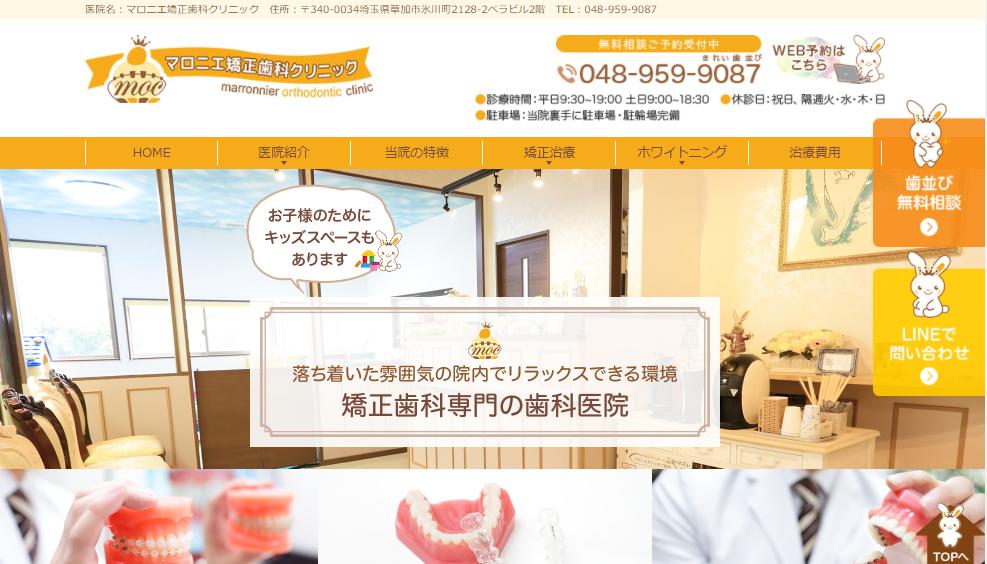 歯科 マロニエ 銀座マロニエ歯科(東京都中央区) 歯科タウン