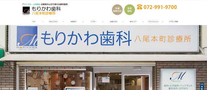 もりかわ歯科八尾本町診療所