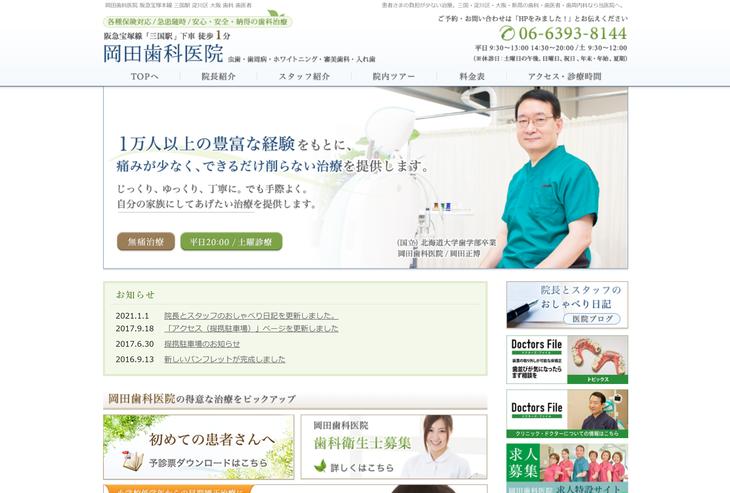 岡田歯科医院
