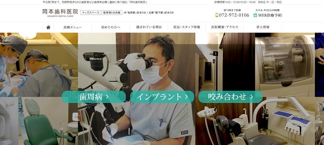 岡本歯科医院公式サイト画像