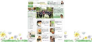 医療法人社団Y&Y オリーブ歯科