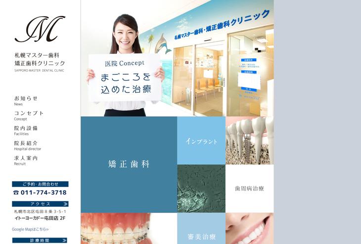 札幌マスター歯科矯正歯科クリニック