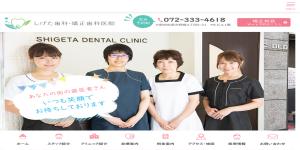しげた歯科・矯正歯科医院