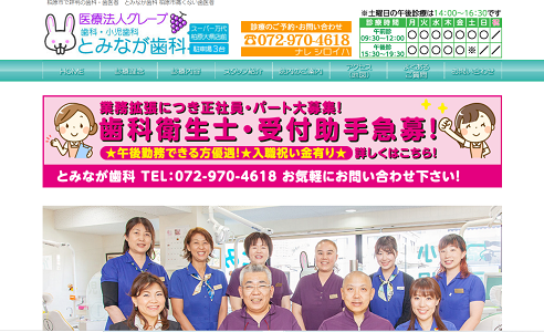 とみなが歯科公式サイト画像