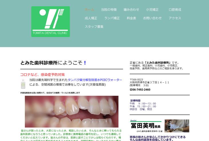とみた歯科診療所