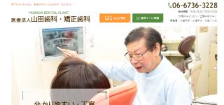 医療法人 山田歯科・矯正歯科