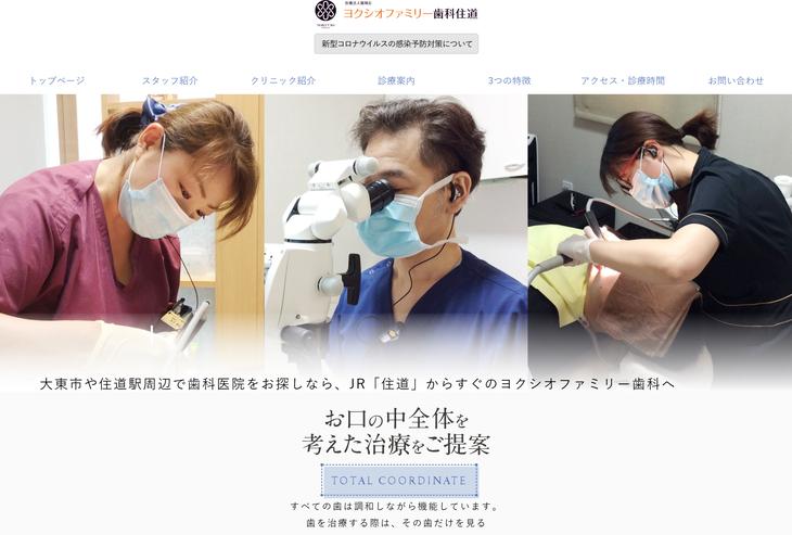 ヨクシオファミリー歯科